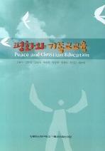 평화와 기독교교육