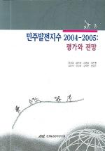 민주발전지수 2004-2005(평가와 전망)