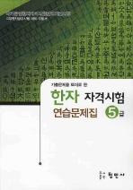 한자자격시험 연습문제집 5급(8절)