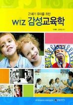 21세기 유아를 위한 WIZ 감성교육학