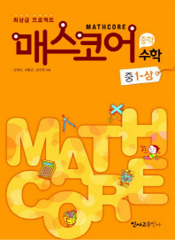 매스코어 수학 중1-상(2011)