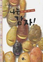 나는 감자