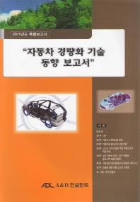 자동차 경량화 기술 동향 보고서