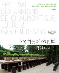 쇼몽 가든 페스티벌과 정원 디자인