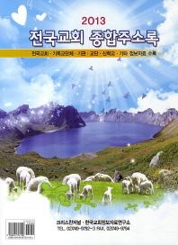전국교회 종합주소록(2013)