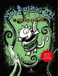 꼬마 용 미르의 모험. 1: 대왕오징어를 만나다
