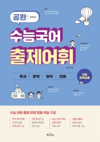 공완 고등 수능국어 출제어휘(2020)