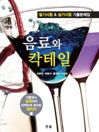 음료와 칵테일(2013)