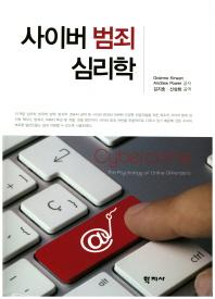 사이버 범죄 심리학