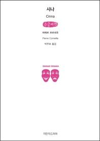 시나(큰글씨책)