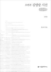 초판본 김영랑 시선(큰글씨책)