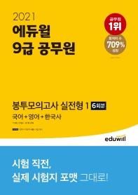 에듀윌 9급 공무원 봉투모의고사 실전형1 6회분(2021)