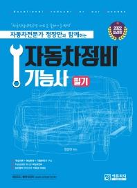 2022 자동차전문가 정장만과 함께하는 자동차정비기능사 필기