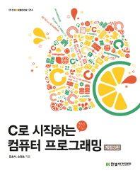 C로 시작하는 컴퓨터 프로그래밍