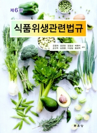 식품위생 관련법규