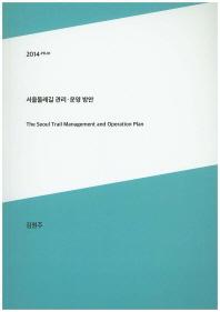 서울둘레길 관리 운영 방안(2014)