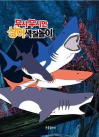 무시무시한 상어 색칠놀이