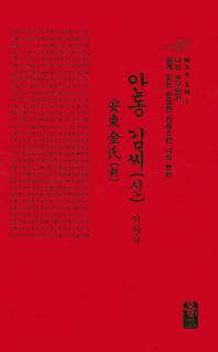 안동 김씨(신) 이야기(빨강)