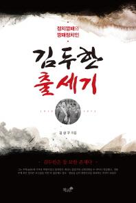 김두한 출세기
