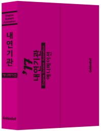내연기관 애니메이션(2017)