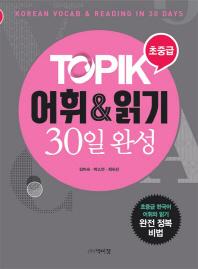 TOPIK 어휘&읽기 30일 완성(초중급)