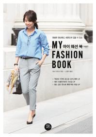 마이 패션북