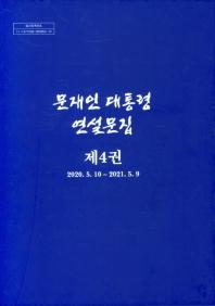 문재인 대통령 연설문집 제4권 세트(2020.5.10~2021.5.9)
