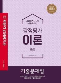 합격기준 박문각 감정평가이론 기출문제집(감정평가사 2차)