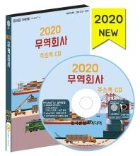 무역회사 주소록(CD)(2020)