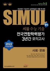 고등 사회 문화 수능기출 전국연합학력평가 3년간 모의고사(2021)(2022 수능대비)(씨뮬 9th)