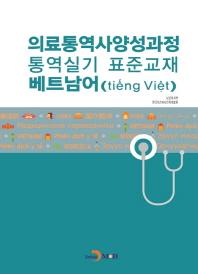의료통역사양성과정 통역실기 표준교재: 베트남어