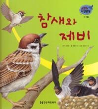 새. 18: 참새와 제비