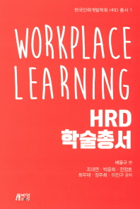 Workplace Learning HRD 학술총서