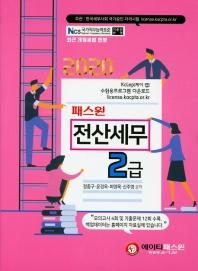 패스원 전산세무 2급(2020)
