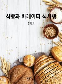 식빵과 바레이티 식사빵
