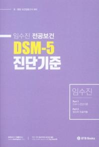 임수진 전공보건 DSM-5 진단기준