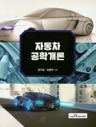자동차 공학개론
