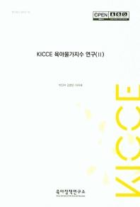 KICCE 육아물가지수 연구. 2