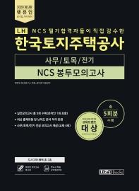 렛유인 LH 한국토지주택공사 사무/토목/전기 NCS 봉투모의고사 5회분(2020)