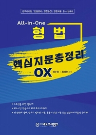All-in-One 형법 핵심지문총정리 OX