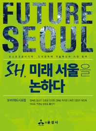 SH, 미래 서울을 논하다