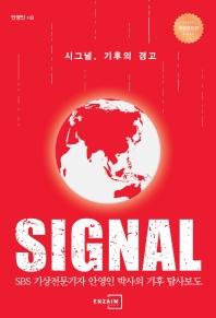 시그널, 기후의 경고