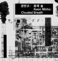 권민호: 회색 숨(Kwon Minho: Clouded Breath)