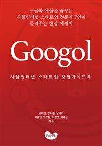 Googol 사물 인터넷 스타트업 창업가이드북