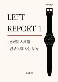 LEFT REPORT 1: 당신이 시계를 왼 손목에 차는 이유 (컬러판)
