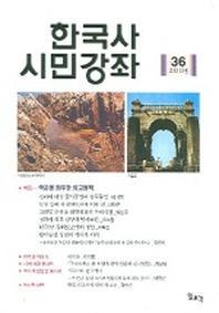 한국사 시민강좌 (제36집)
