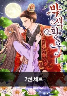 [세트]박색황후(전2권)