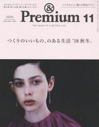 안도프리미엄 &PREMIUM 2018.11