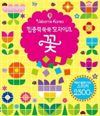 집중력 쑥쑥 모자이크: 꽃