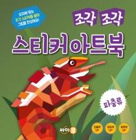 조각조각 스티커 아트북: 파충류